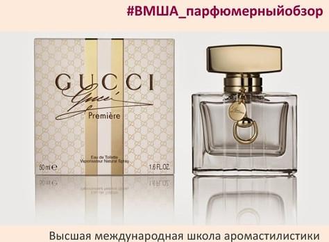 Парфюмерный обзор аромата Gucci Premiere (EDP) от Gucci