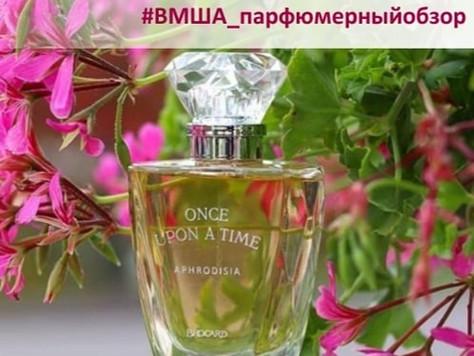 Парфюмерный обзор аромата Once upon a time Aphrodisia от Brocard