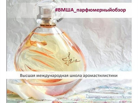 Парфюмерный обзор аромата Izia Sysley