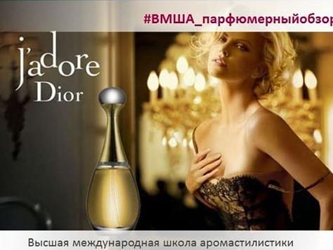 Парфюмерный обзор аромата J'Adore от Christian Dior