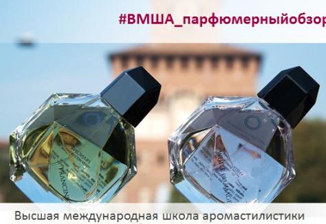 Парфюмерный обзор аромата Voile Confit Francesca dell`Oro