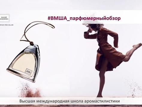 Парфюмерный обзор аромата Galop d'Hermes от Hermès