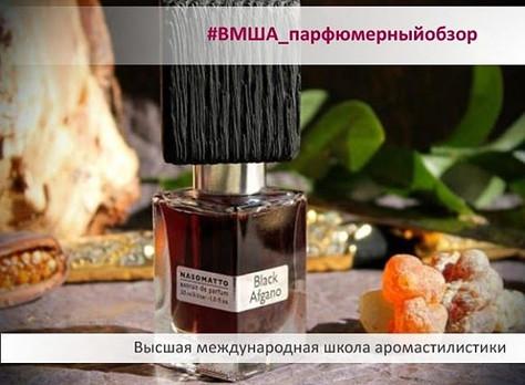 Парфюмерный обзор аромата Black Afgano от NASOMATTO