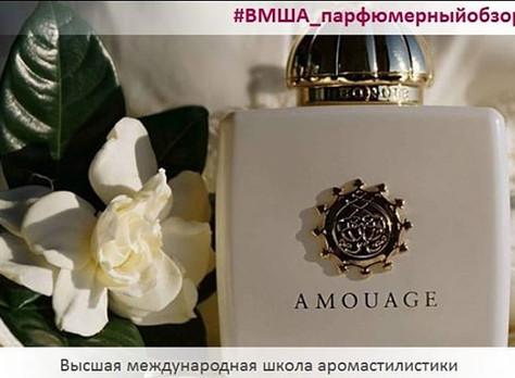 Парфюмерный обзор аромата Honour Woman от Amouage