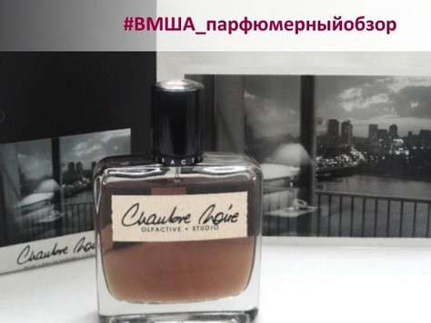 Парфюмерный обзор аромата Chambre Noire от Olfactive Studio