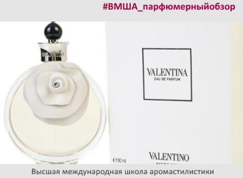 Парфюмерный обзор аромата Valentina by Valentino Eau de Parfum