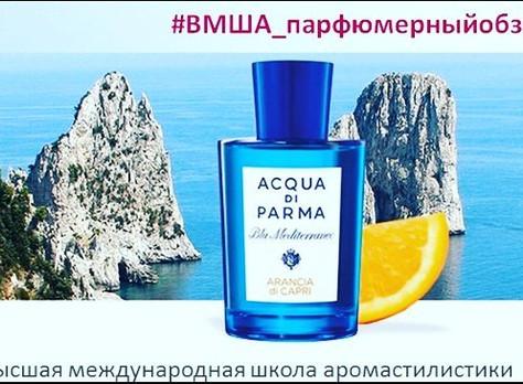 Парфюмерный обзор аромата Acqua di Parma Blu Mediterraneo - Arancia di Capri