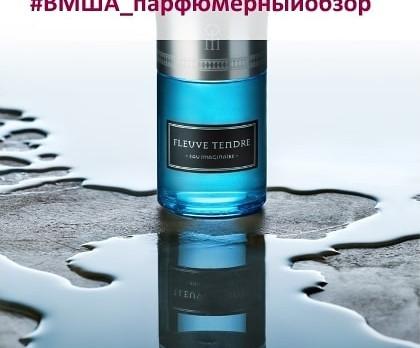 Парфюмерный обзор аромата Fleuve Tendre от Les Liquides Imaginaires