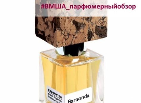 Парфюмерный обзор аромата Baraonda от бренда Nasomatto