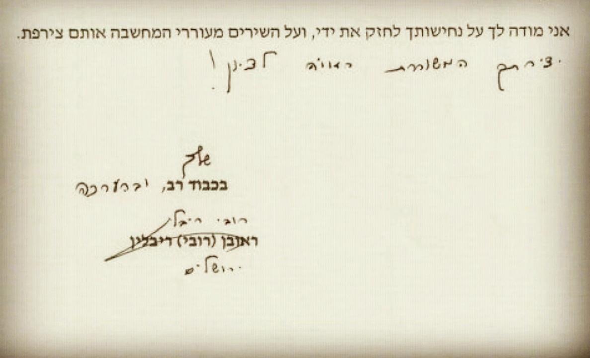 מכתב מהנשיא