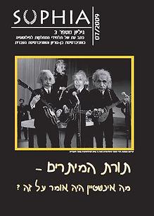 sophia magazine 3.JPG