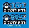 רדיו ירושלים לאתר שלי.JPG