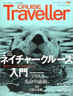 CRUISE Traveller Autumn 2019