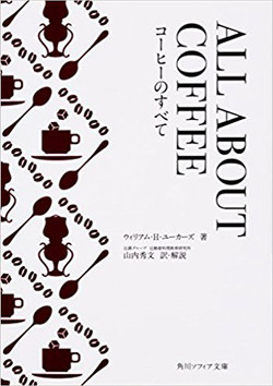 ALL ABOUT COFFEE コーヒーのすべて