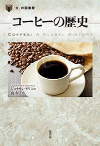 コーヒーの歴史