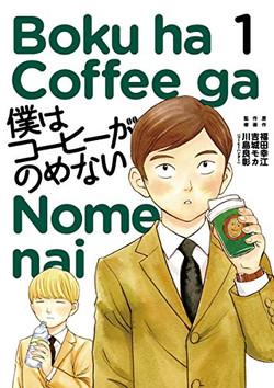 僕はコーヒーが飲めない