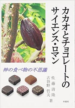 カカオとチョコレートのサイエンス・ロマン