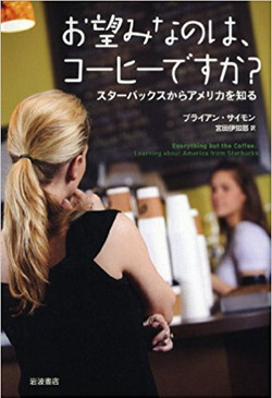 お望みなのは、コーヒーですか?―スターバックスからアメリカを知る