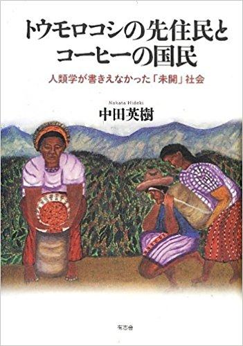 トウモロコシの先住民とコーヒーの国民
