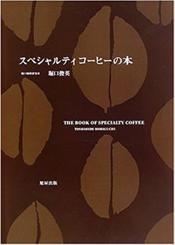スペシャルティコーヒーの本