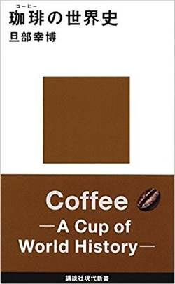 珈琲の世界史
