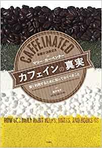 カフェインの真実―賢く利用するために知っておくべきこと