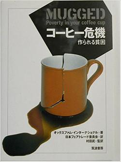 コーヒー危機-作られる貧困