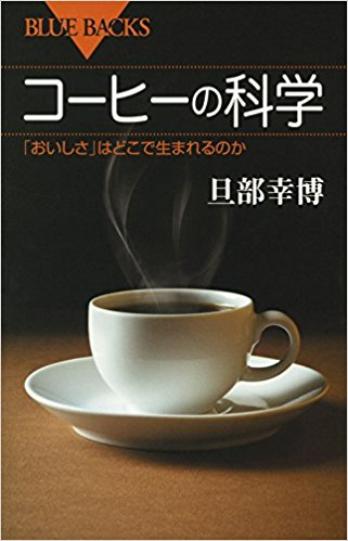 コーヒーの化学 「おいしさ」はどこで生まれるのか