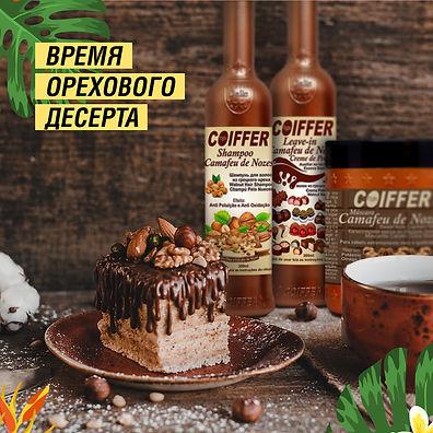 0819_5_Ореховый-десерт.jpg