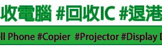 Call / whatsapp 6354 6602  【on.cc東網專訊】 新一份施政報告發表在即,亦是時候檢視去年施政報告的成效。2015年的施政報告,政府表示會用10億元成立回收基金,支持回收業