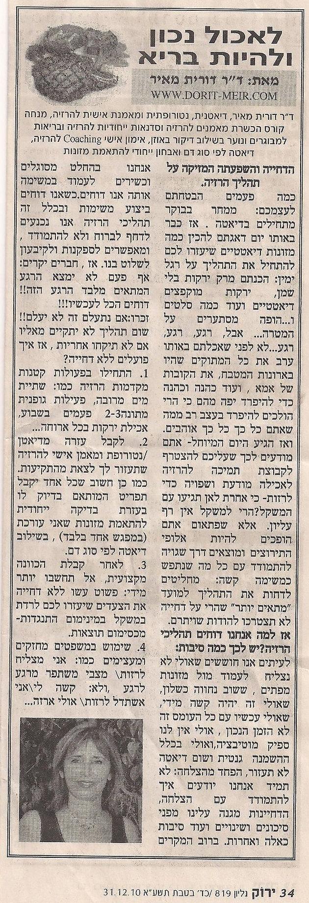 תהליך הרזיה כתבה בעיתון