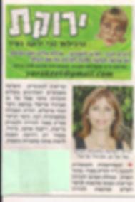 דורית בתוכנית בוקר כתבה בעיתון