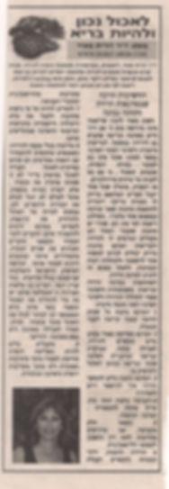 החשיבות הרבה שבסדנאות הרזיה כתבה בעיתון