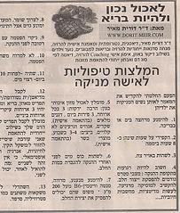 המלצות לאישה מניקה כתבה בעיתון
