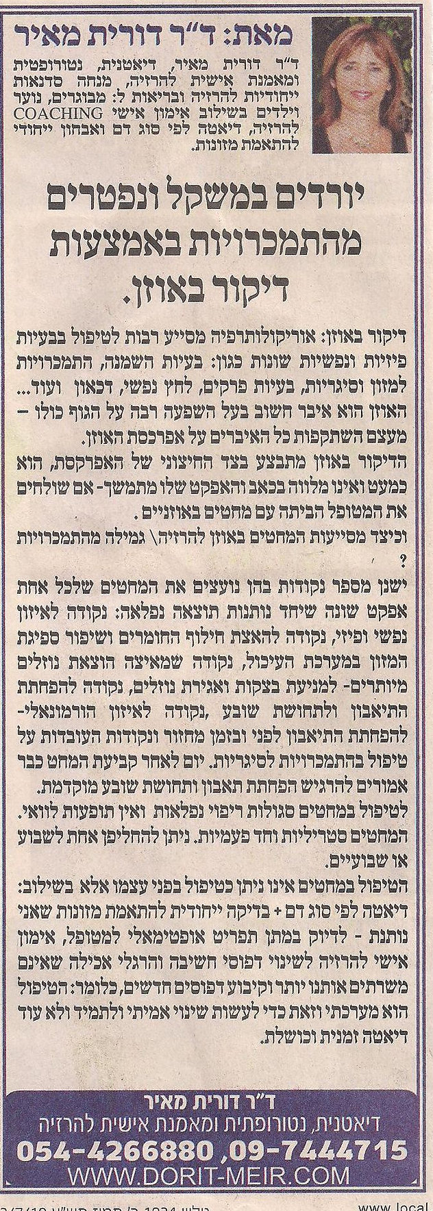 דיקור באוזן כתבה בעיתון