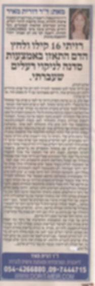 רזיתי 16 קילו ולחץ הדם התאזן כתבה בעיתון