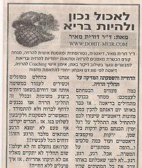 תהליך ההרזיה כתבה בעיתון