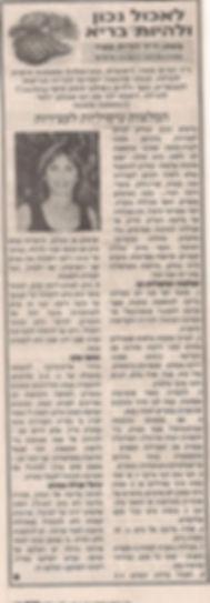 המלצות לטיפול בעצירות כתבה בעיתון