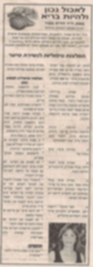 המלצות טיפוליות לנשירת שיער כתבה בעיתון