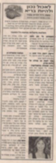 המלצות טיפוליות לגיל המעבר כתבה בעיתון