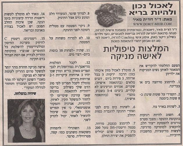המלצות טיפוליות לאישה מניקה כתבה בעיתון