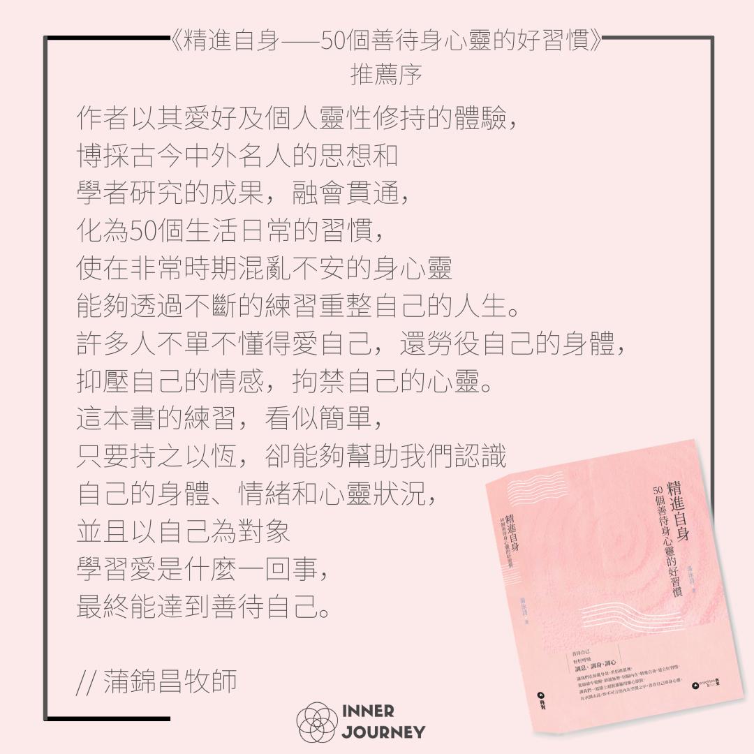 Copy of Copy of 《精進自身——50個善待身心靈的好習慣》 湯泳詩