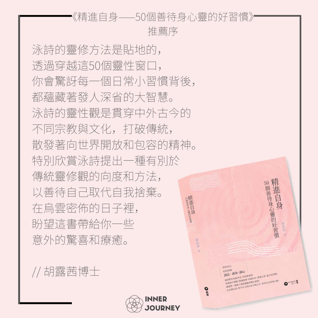 Copy of 《精進自身——50個善待身心靈的好習慣》 湯泳詩.png