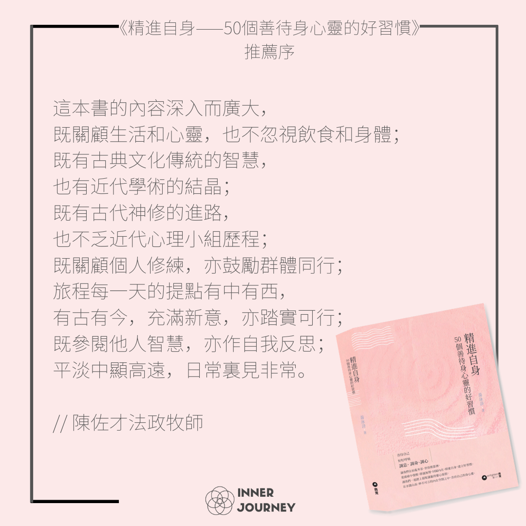 《精進自身——50個善待身心靈的好習慣》 湯泳詩.png
