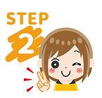 ステップ2.jpg