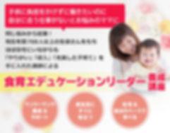 家庭と仕事を両立できる食育講座   日本食育エデュケーションリーダー