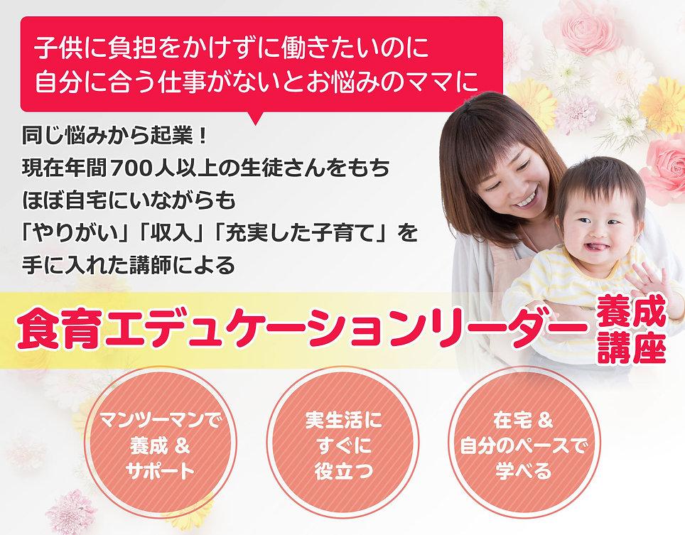 家庭と仕事を両立できる食育講座 | 日本食育エデュケーションリーダー