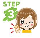 ステップ3.jpg