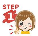 ステップ1.jpg