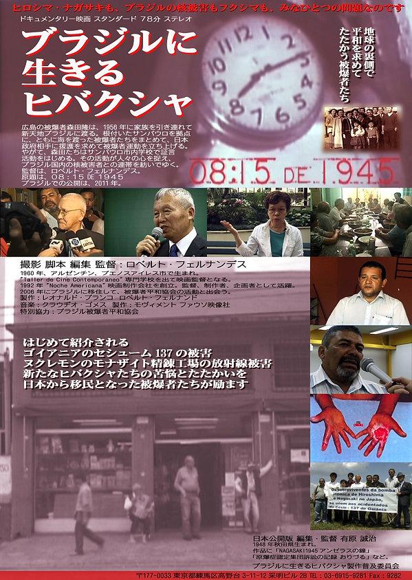 Capa DVD 2   0815  Japão.jpg